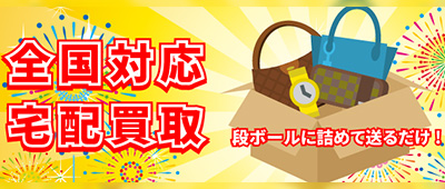 リサイクルマート カインズ浜松雄踏店 宅配買取