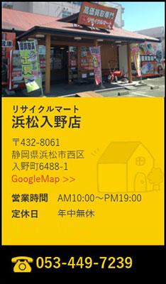 リサイクルマートマックスバリュ浜松入野