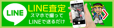 LINE査定(工具)