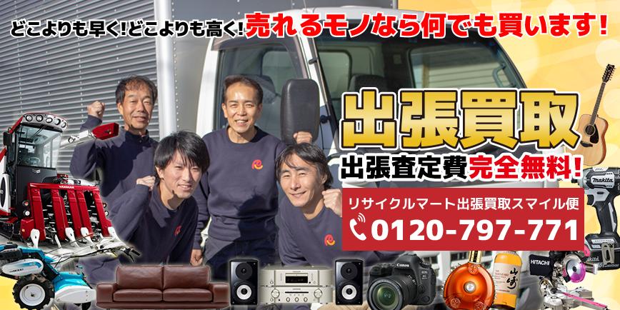静岡県浜松市リサイクルショップ出張買取案内バナー