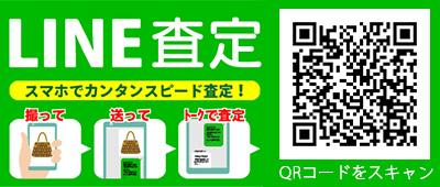 リサイクルマート カインズ浜松雄踏店 LINE査定