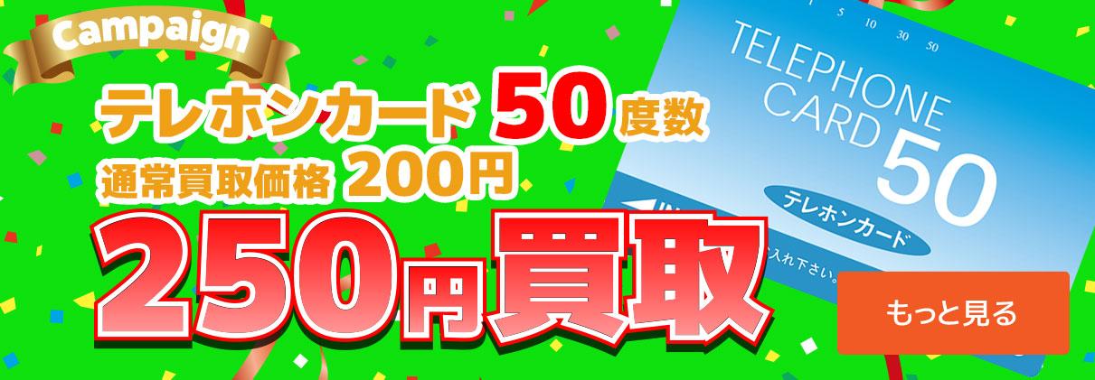 未使用50度数テレホンカード250円で買取キャンペーン