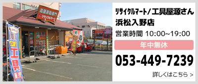 工具屋源さん浜松入野店