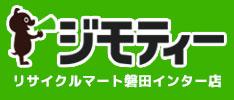 リサイクルマート磐田インター店ジモティーアカウント
