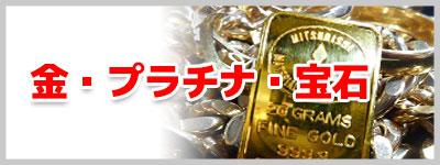 金・プラチナ・宝石買取