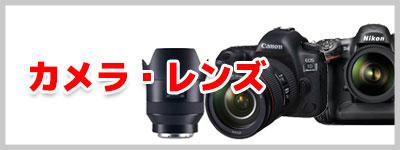 カメラ・レンズ買取