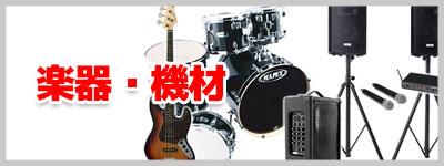 楽器・機材買取