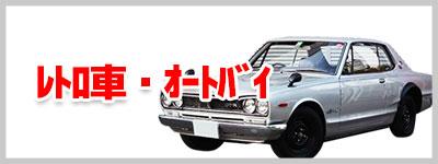レトロ車・オートバイ買取