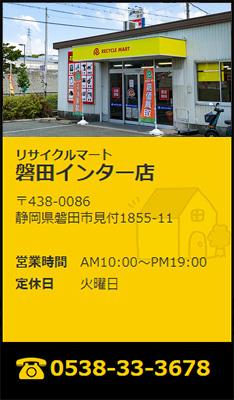 リサイクルマートマックスバリュ磐田店