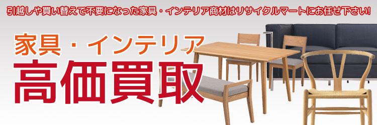 引越しや買い替えで不要になった家具・インテリア商材はリサイクルマートにお任せ下さい!