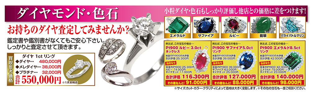 お持ちのダイヤ査定してみませんか