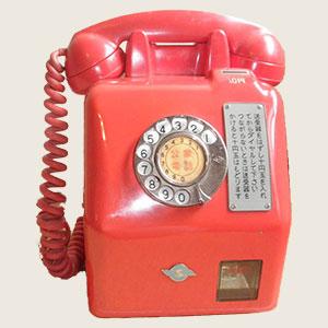 公衆電話)