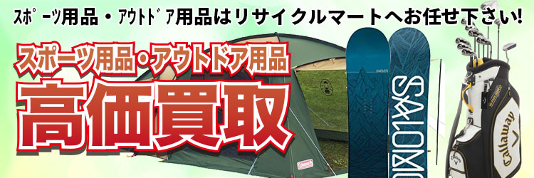 スポーツ用品・アウトドア用品はリサイクルマートへお任せ下さい!