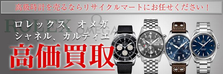 ロレックス、オメガなどの高級時計を売るならリサイクルマートにお任せ!