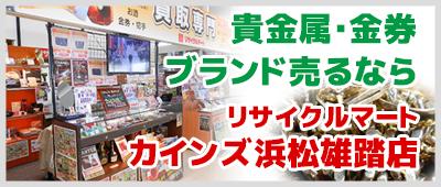 リサイクルマートカインズ浜松雄踏店