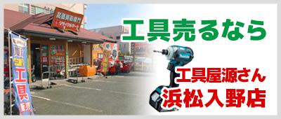 リサイクルマート/工具屋源さん浜松入野店